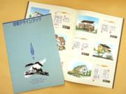 提案デザインブック
