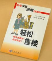 【中国語翻訳版】住宅が 面白いように売れる!