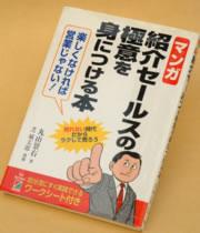マンガ版 紹介セールスの極意を身につける本