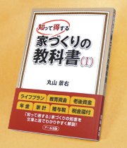 知って得する 家づくりの教科書(Ⅰ)