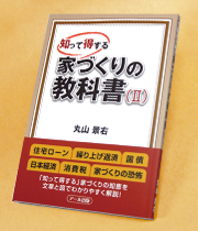 知って得する 家づくりの教科書(Ⅱ)