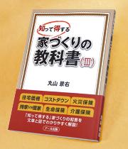 知って得する 家づくりの教科書(Ⅲ)