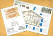 コンサルティングブック 自然素材の家づくり