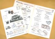 コンサルティングブック 日本の家づくり