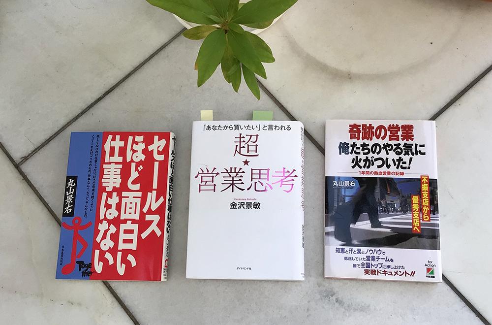 丸山景右BLOG ハードワーク 書籍