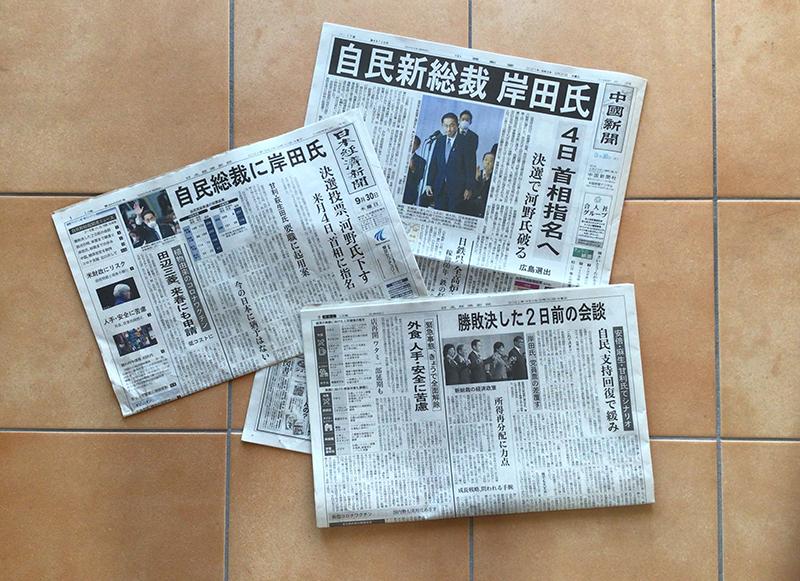丸山景右BLOG 9月30日の新聞