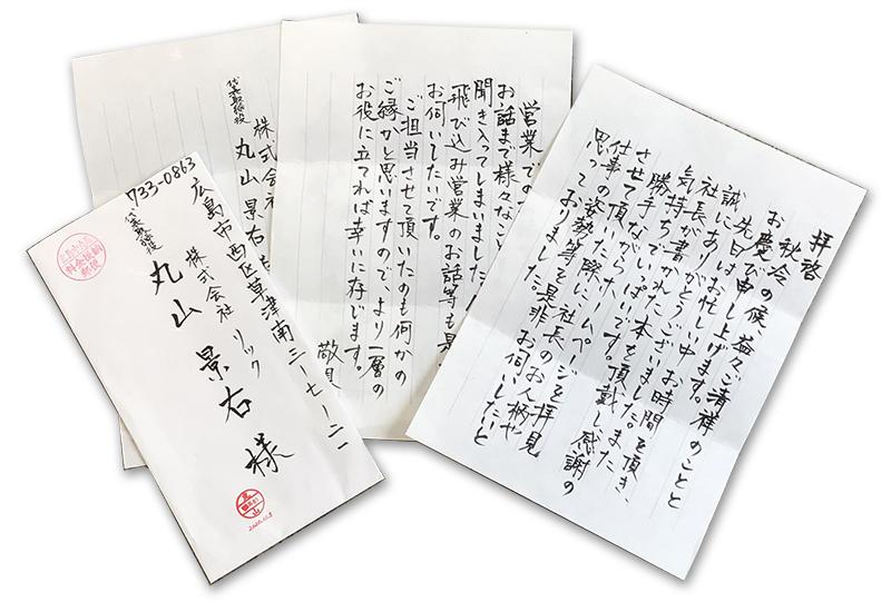 丸山景右BLOG 手紙